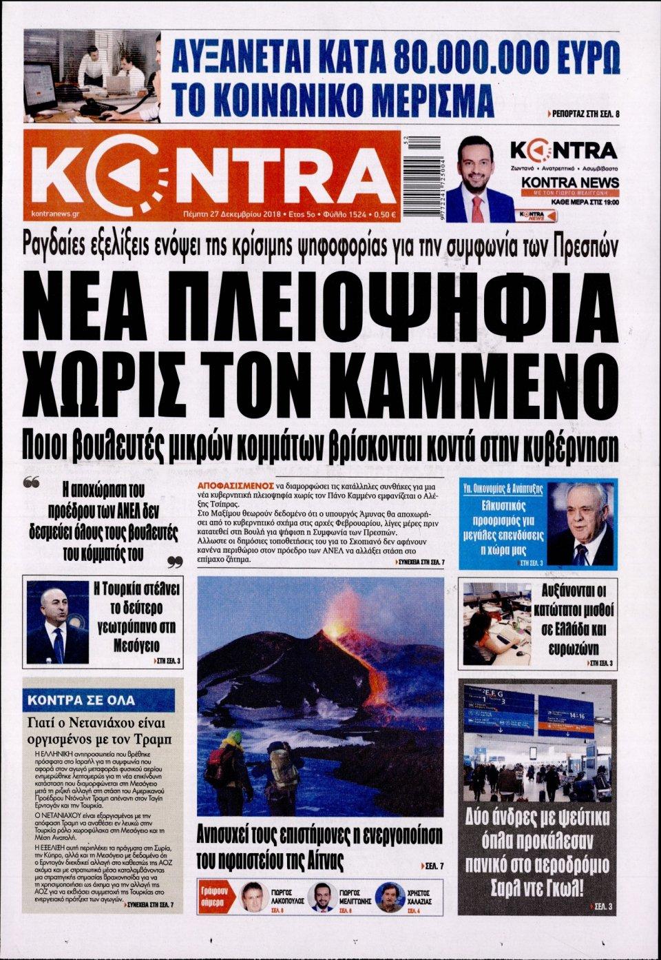 Πρωτοσέλιδο Εφημερίδας - KONTRA NEWS - 2018-12-27