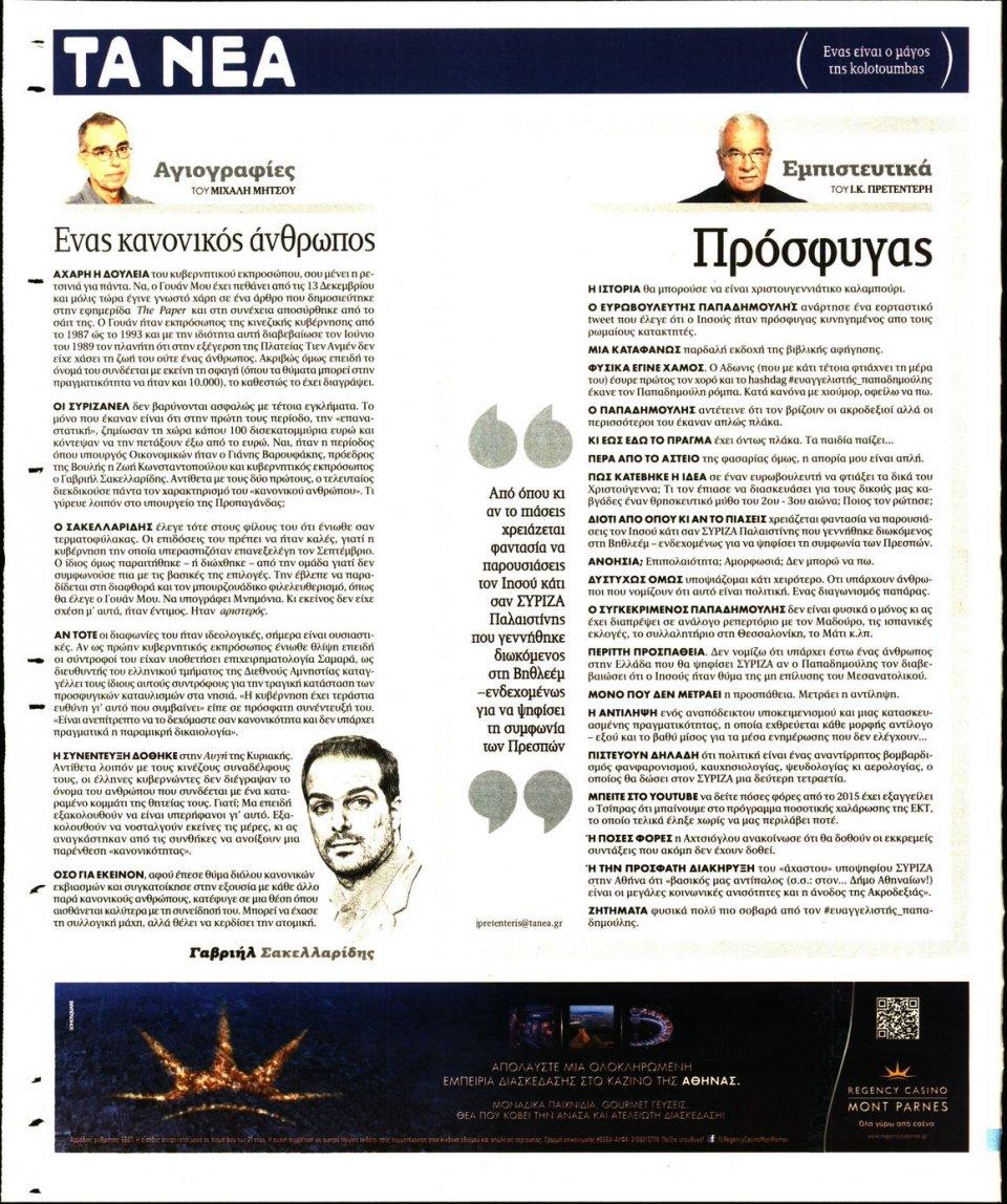 Οπισθόφυλλο Εφημερίδας - ΤΑ ΝΕΑ - 2018-12-27