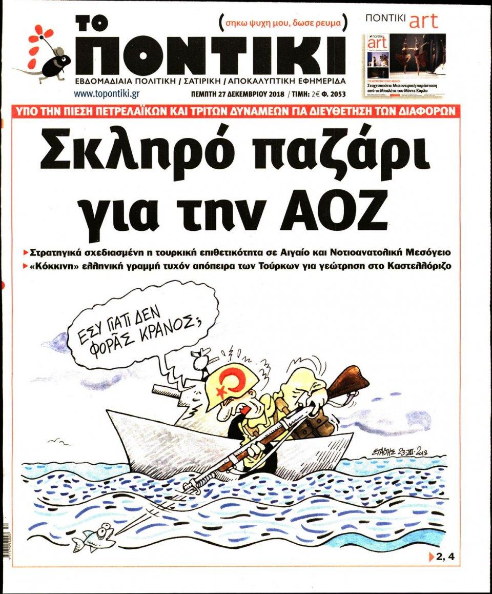 Πρωτοσέλιδο Εφημερίδας - ΤΟ ΠΟΝΤΙΚΙ - 2018-12-27
