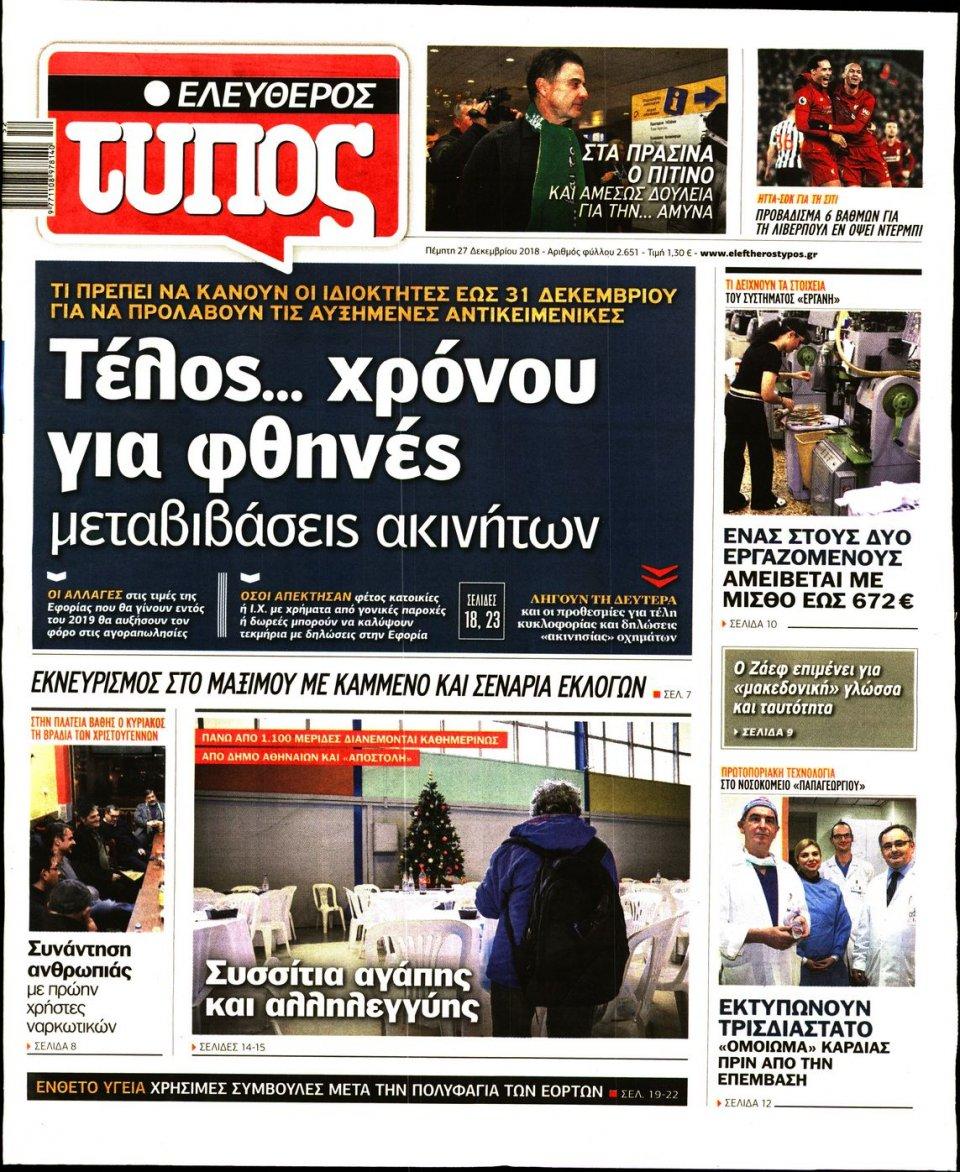 Πρωτοσέλιδο Εφημερίδας - ΕΛΕΥΘΕΡΟΣ ΤΥΠΟΣ - 2018-12-27