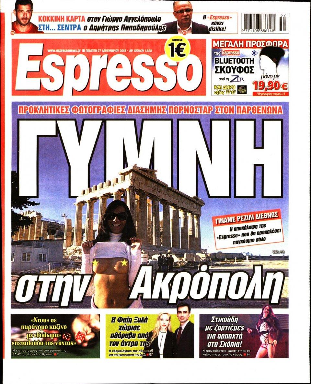 Πρωτοσέλιδο Εφημερίδας - ESPRESSO - 2018-12-27