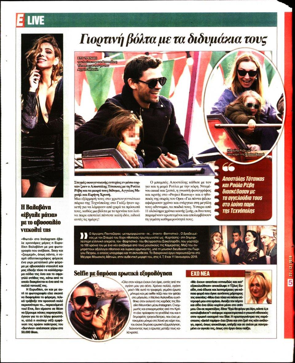 Οπισθόφυλλο Εφημερίδας - ESPRESSO - 2018-12-27