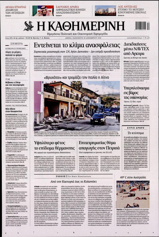 Πρωτοσέλιδο Εφημερίδας - ΚΑΘΗΜΕΡΙΝΗ - 2018-12-28