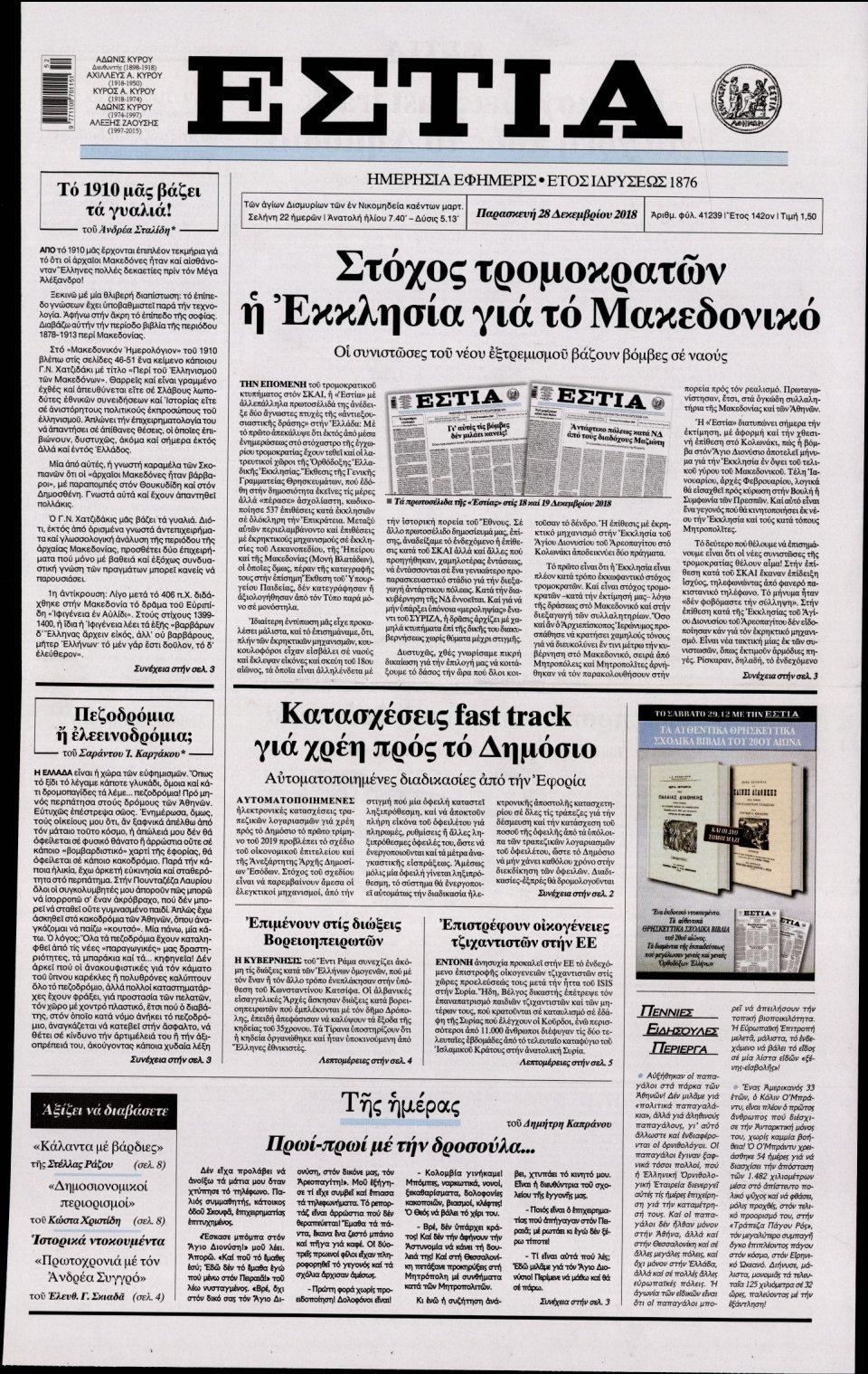 Πρωτοσέλιδο Εφημερίδας - ΕΣΤΙΑ - 2018-12-28