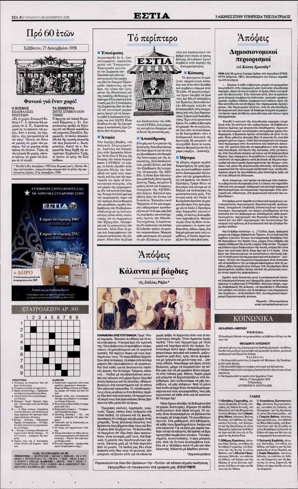Οπισθόφυλλο Εφημερίδας - ΕΣΤΙΑ - 2018-12-28