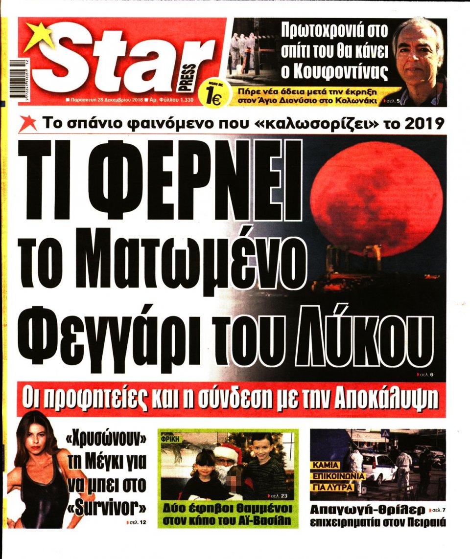 Πρωτοσέλιδο Εφημερίδας - STAR PRESS   - 2018-12-28