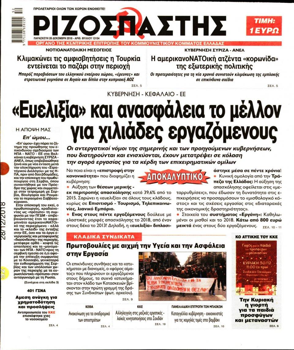 Πρωτοσέλιδο Εφημερίδας - ΡΙΖΟΣΠΑΣΤΗΣ - 2018-12-28
