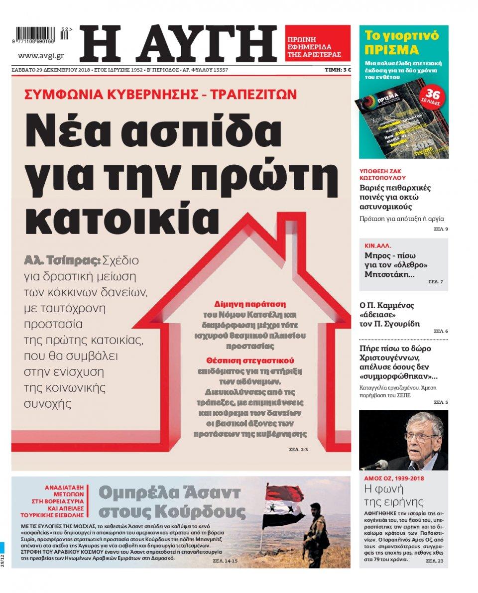 Πρωτοσέλιδο Εφημερίδας - ΑΥΓΗ - 2018-12-29