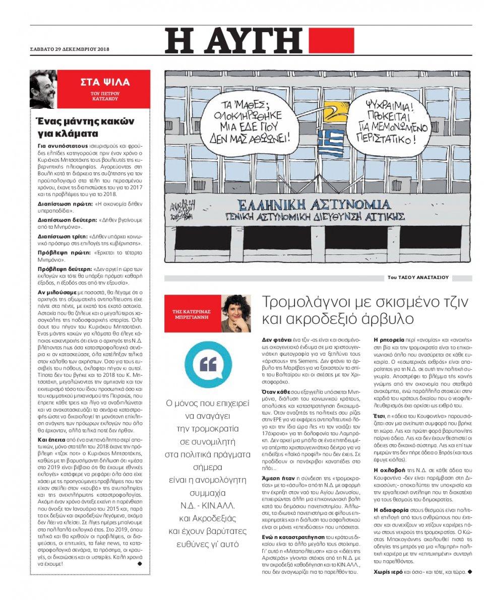Οπισθόφυλλο Εφημερίδας - ΑΥΓΗ - 2018-12-29
