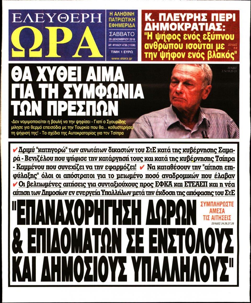 Πρωτοσέλιδο Εφημερίδας - ΕΛΕΥΘΕΡΗ ΩΡΑ - 2018-12-29