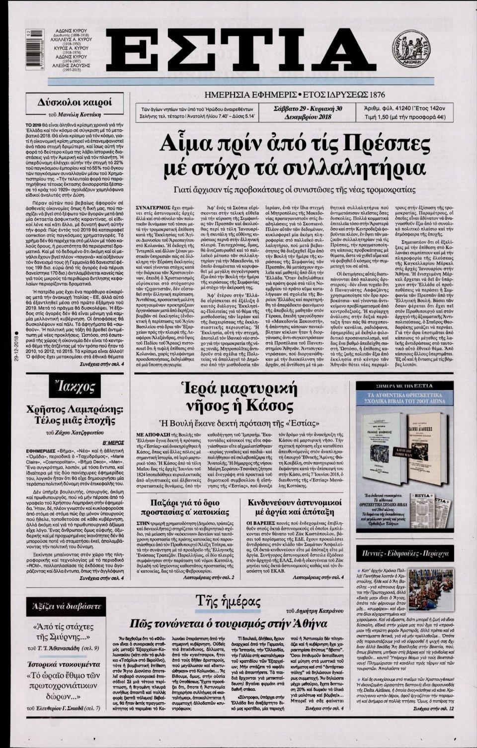 Πρωτοσέλιδο Εφημερίδας - ΕΣΤΙΑ - 2018-12-29