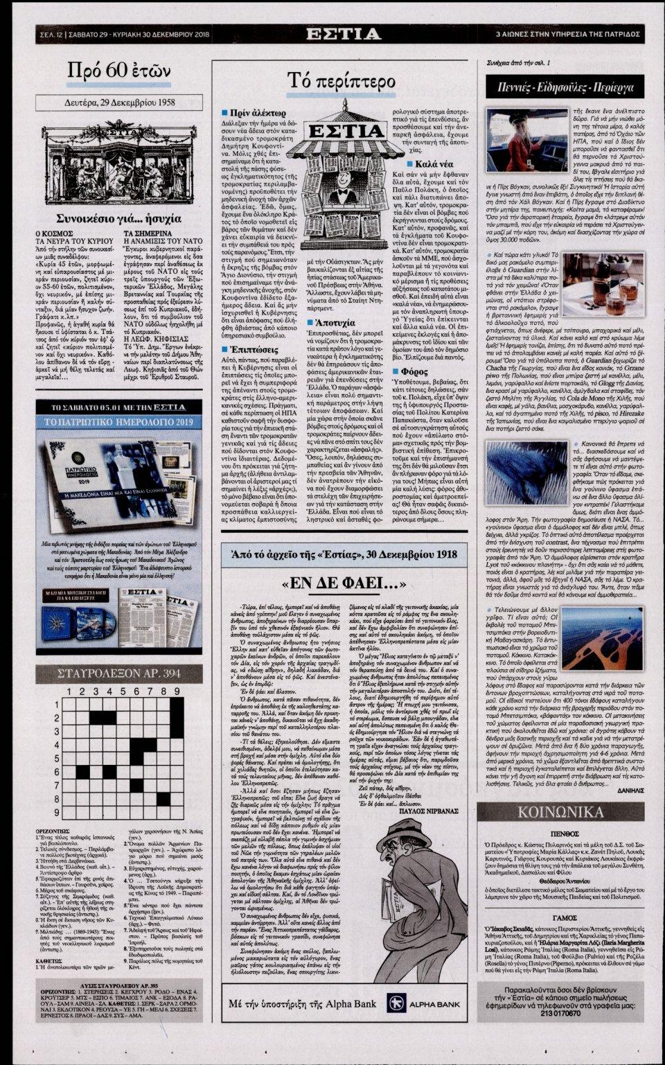 Οπισθόφυλλο Εφημερίδας - ΕΣΤΙΑ - 2018-12-29
