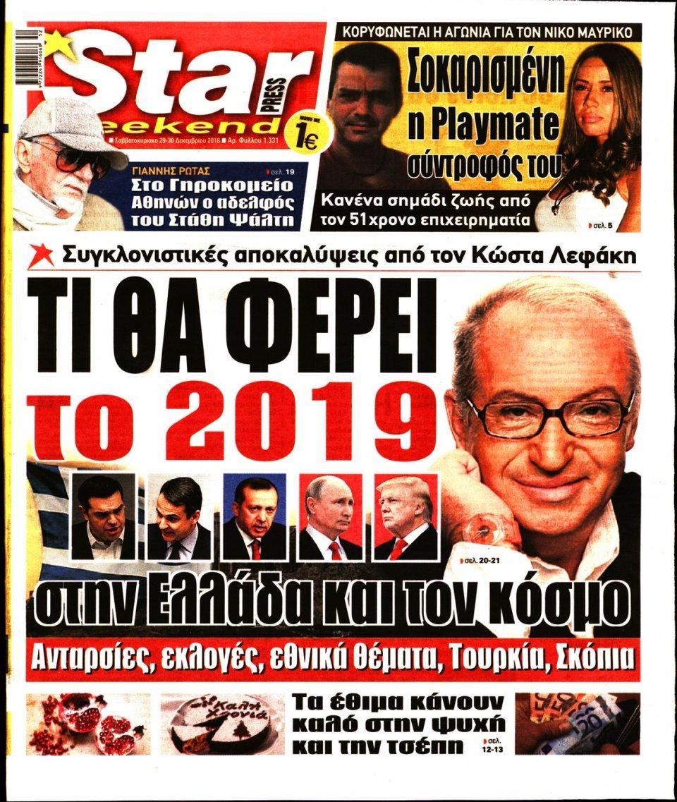 Πρωτοσέλιδο Εφημερίδας - STAR PRESS   - 2018-12-29