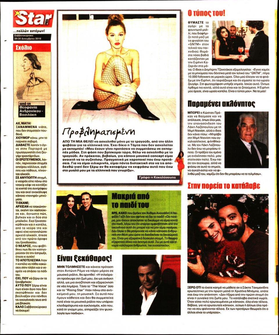 Οπισθόφυλλο Εφημερίδας - STAR PRESS   - 2018-12-29