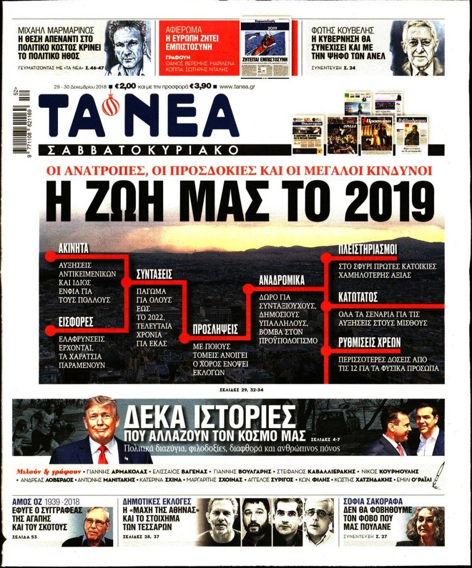 Πρωτοσέλιδο Εφημερίδας - ΤΑ ΝΕΑ - 2018-12-29