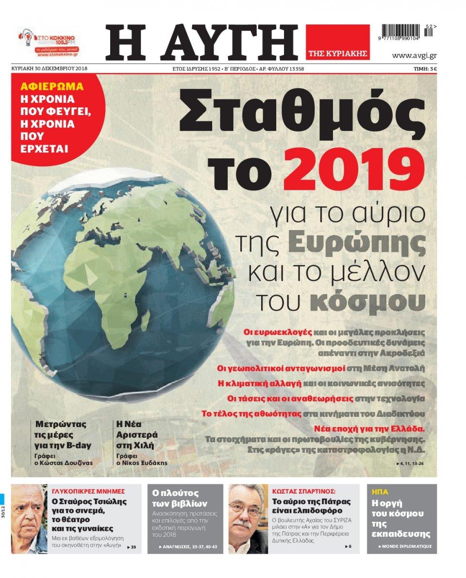 Πρωτοσέλιδο Εφημερίδας - ΑΥΓΗ ΤΗΣ ΚΥΡΙΑΚΗΣ - 2018-12-30