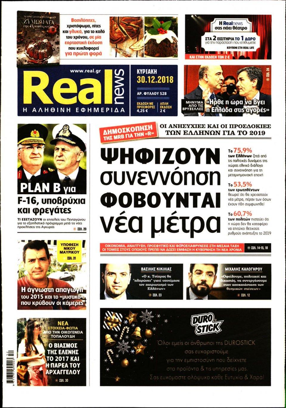 Πρωτοσέλιδο Εφημερίδας - REAL NEWS - 2018-12-30