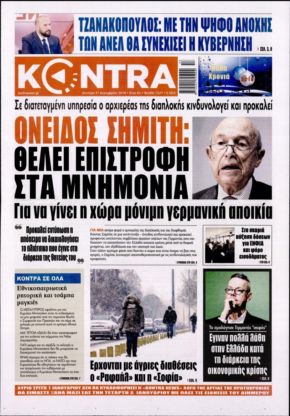 Πρωτοσέλιδο Εφημερίδας - KONTRA NEWS - 2018-12-31