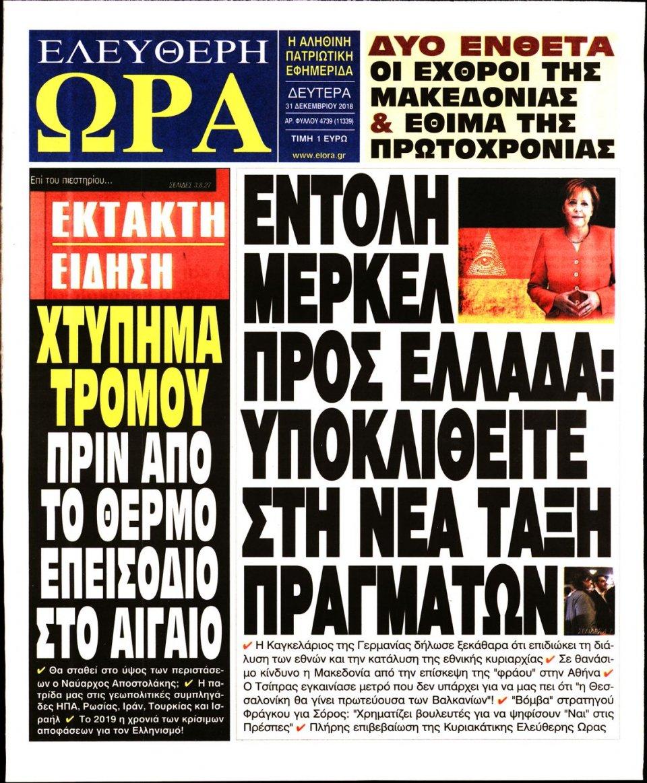 Πρωτοσέλιδο Εφημερίδας - ΕΛΕΥΘΕΡΗ ΩΡΑ - 2018-12-31