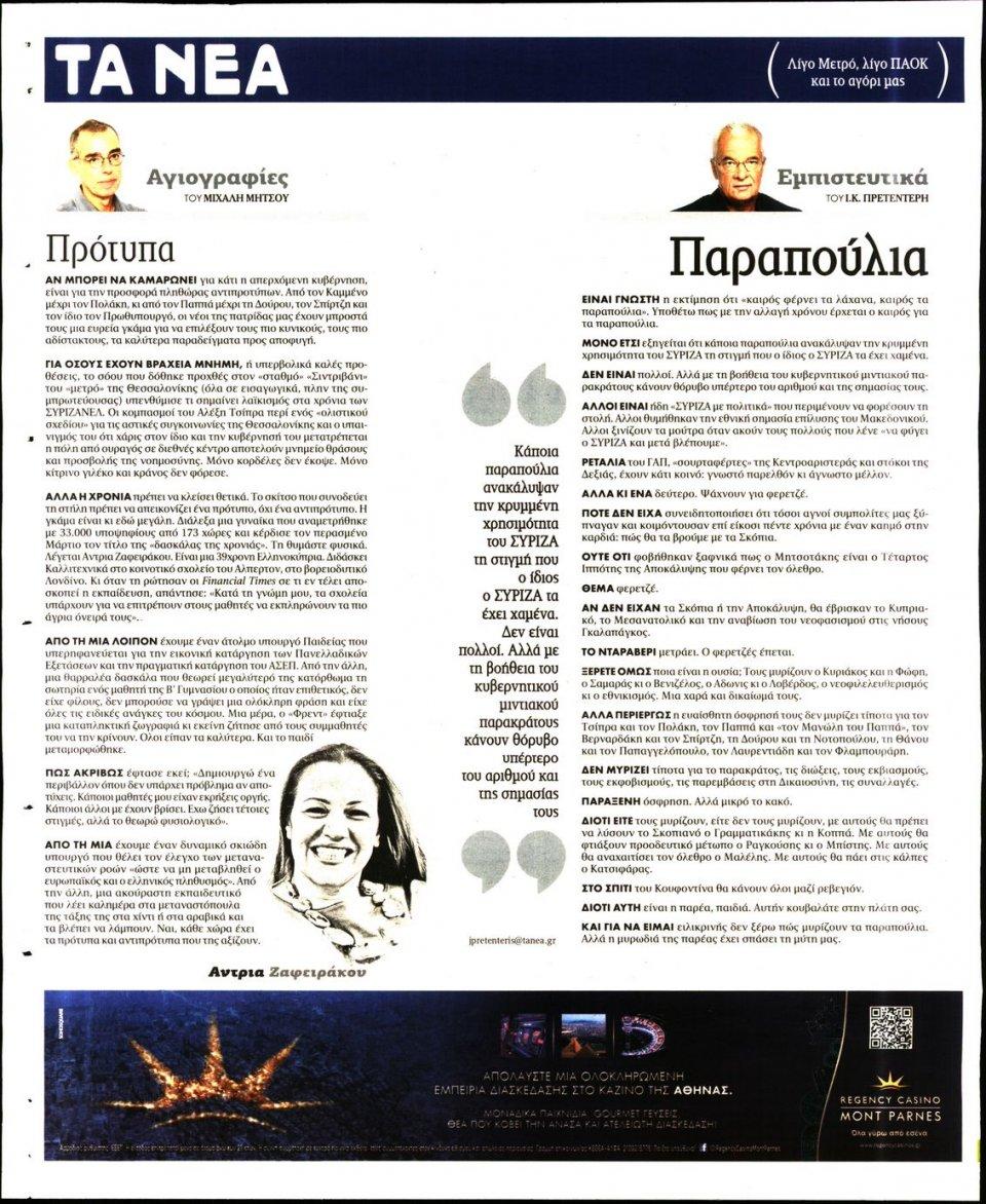 Οπισθόφυλλο Εφημερίδας - ΤΑ ΝΕΑ - 2018-12-31