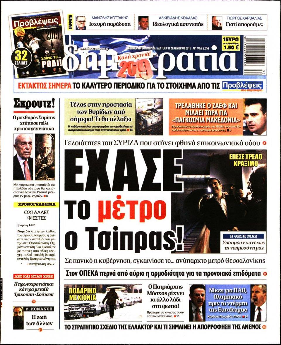 Πρωτοσέλιδο Εφημερίδας - ΔΗΜΟΚΡΑΤΙΑ - 2018-12-31