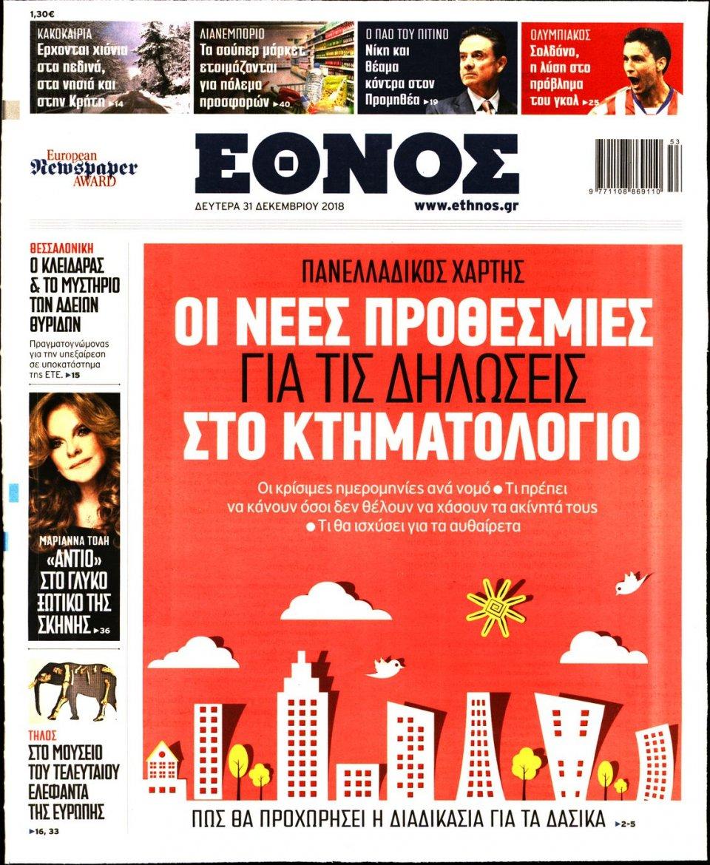Πρωτοσέλιδο Εφημερίδας - ΕΘΝΟΣ - 2018-12-31
