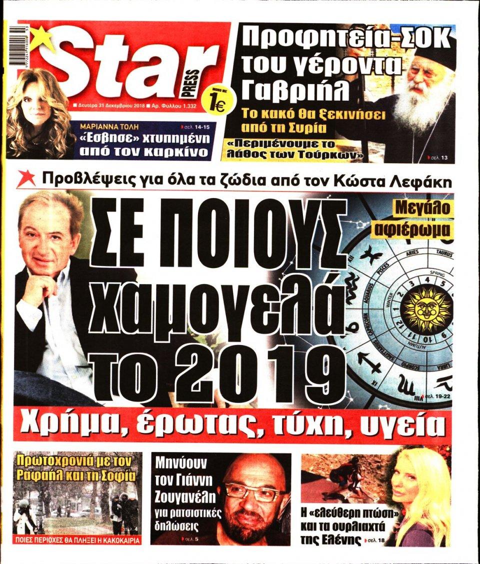 Πρωτοσέλιδο Εφημερίδας - STAR PRESS   - 2018-12-31