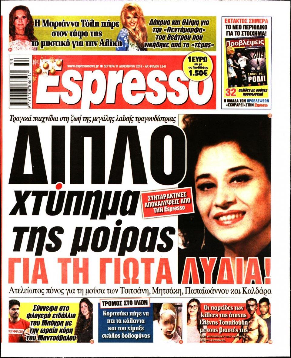 Πρωτοσέλιδο Εφημερίδας - ESPRESSO - 2018-12-31