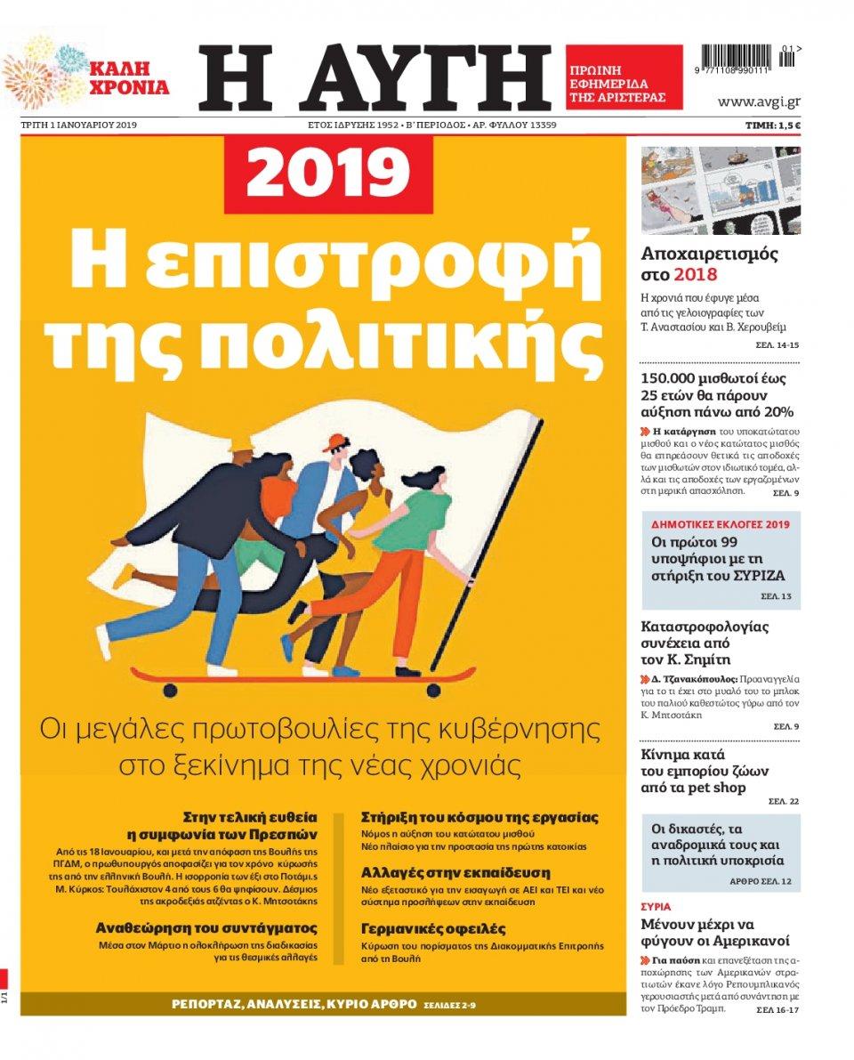 Πρωτοσέλιδο Εφημερίδας - ΑΥΓΗ - 2019-01-01