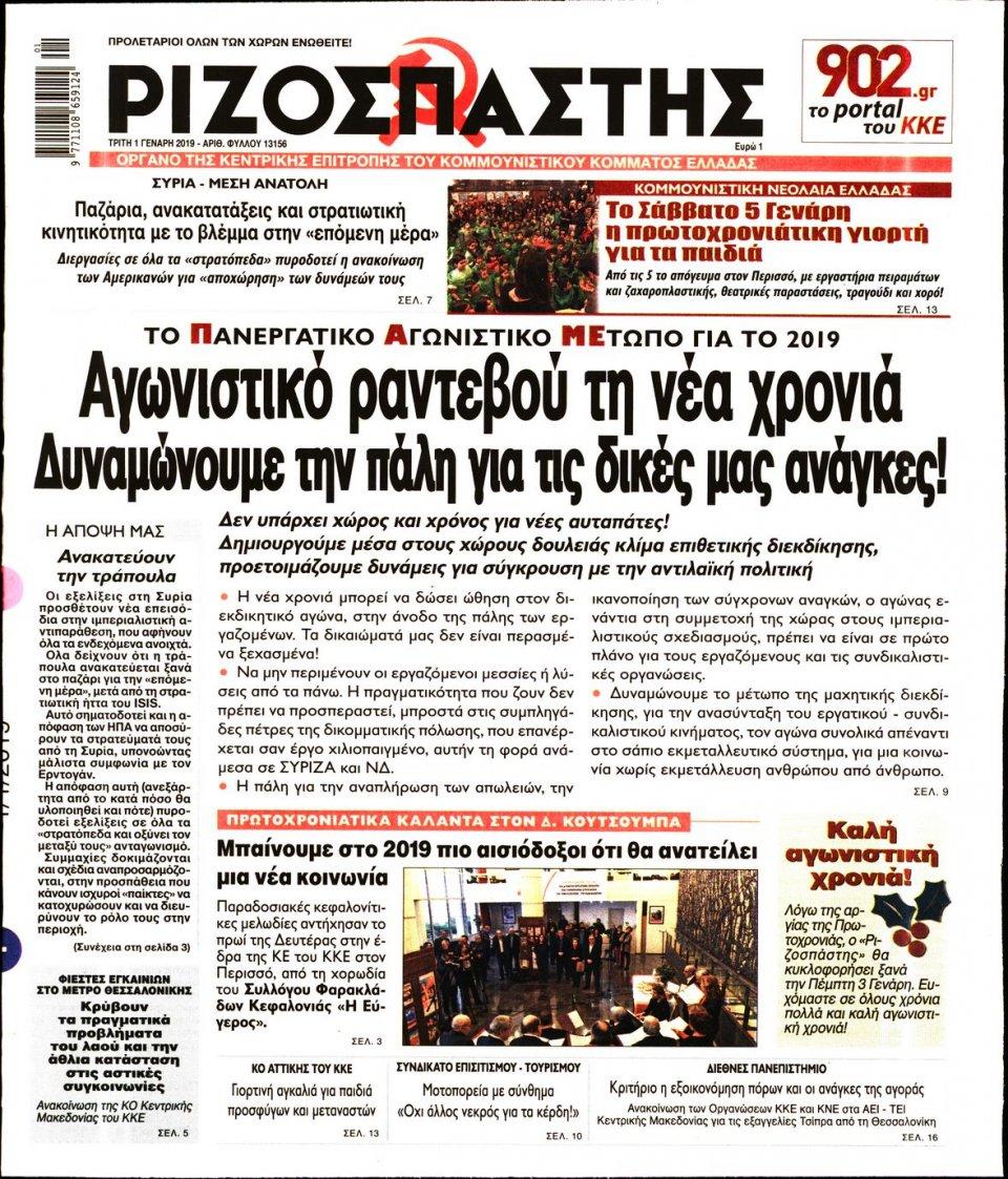 Πρωτοσέλιδο Εφημερίδας - ΡΙΖΟΣΠΑΣΤΗΣ - 2019-01-01