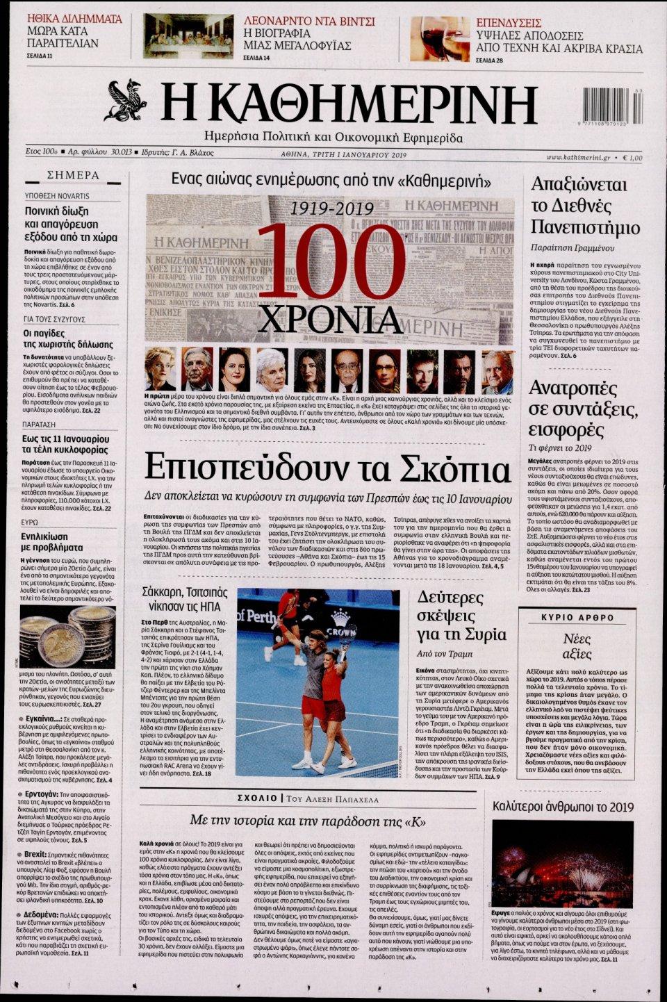 Πρωτοσέλιδο Εφημερίδας - ΚΑΘΗΜΕΡΙΝΗ - 2019-01-01