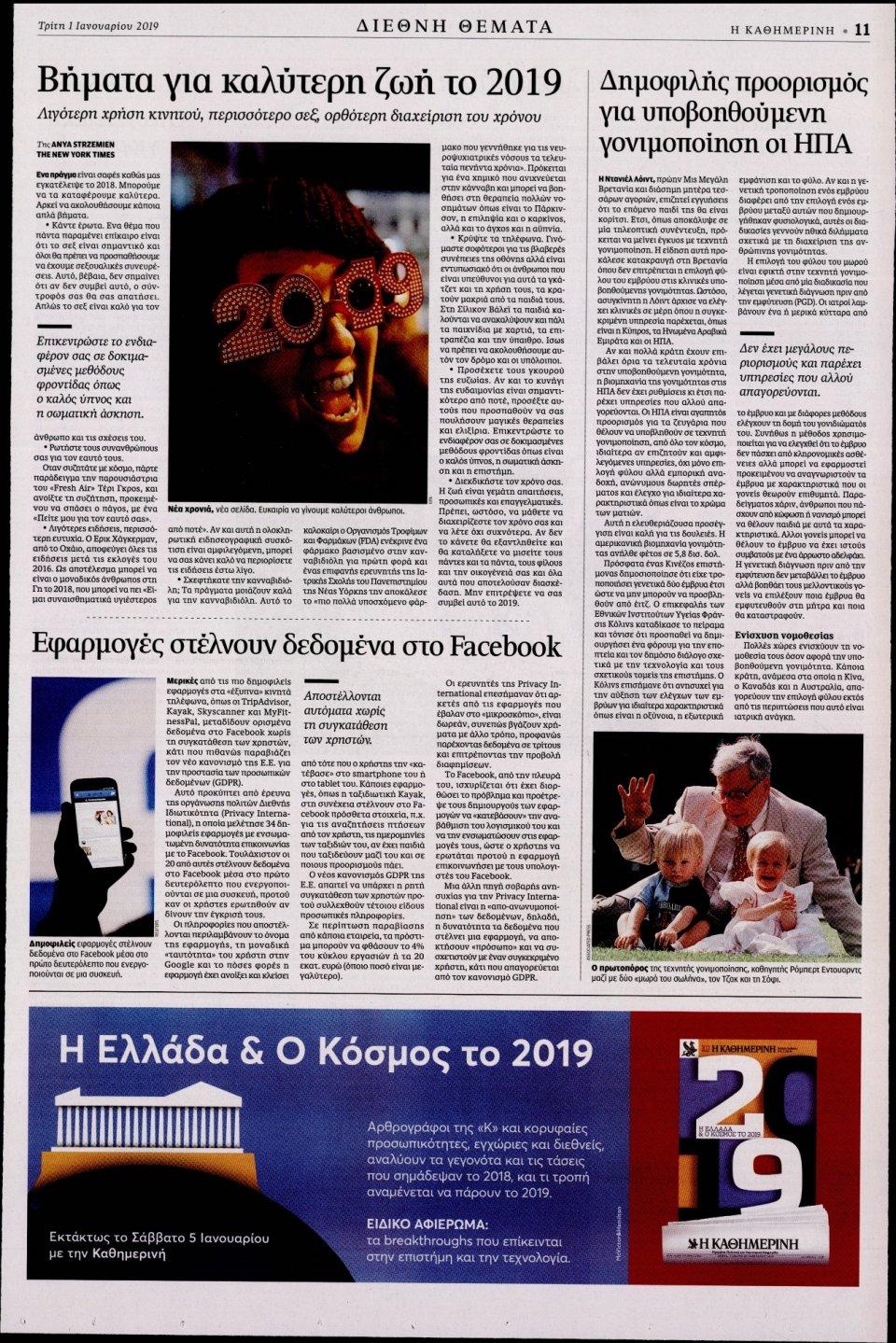 Οπισθόφυλλο Εφημερίδας - ΚΑΘΗΜΕΡΙΝΗ - 2019-01-01