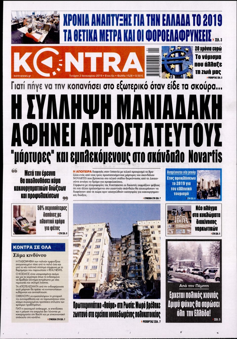 Πρωτοσέλιδο Εφημερίδας - KONTRA NEWS - 2019-01-02
