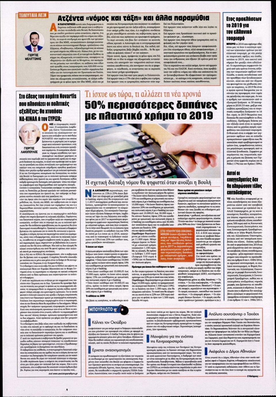 Οπισθόφυλλο Εφημερίδας - KONTRA NEWS - 2019-01-02