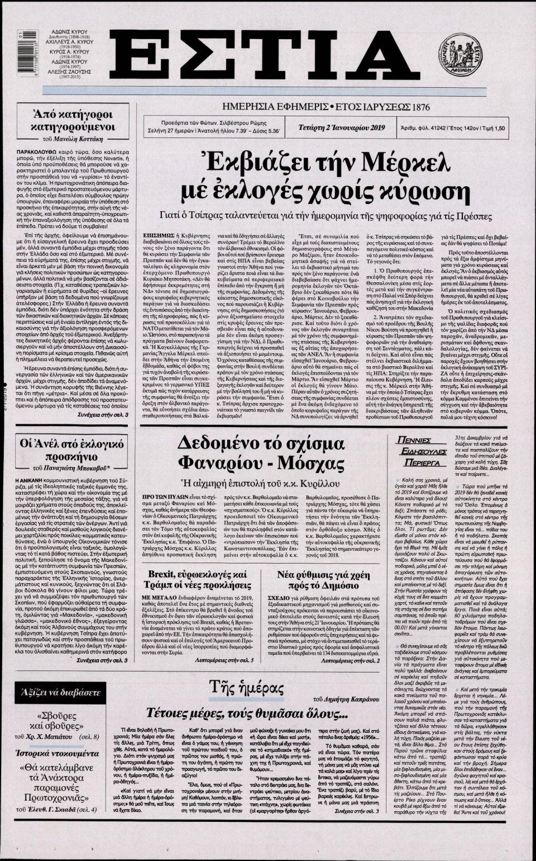 Πρωτοσέλιδο Εφημερίδας - ΕΣΤΙΑ - 2019-01-02