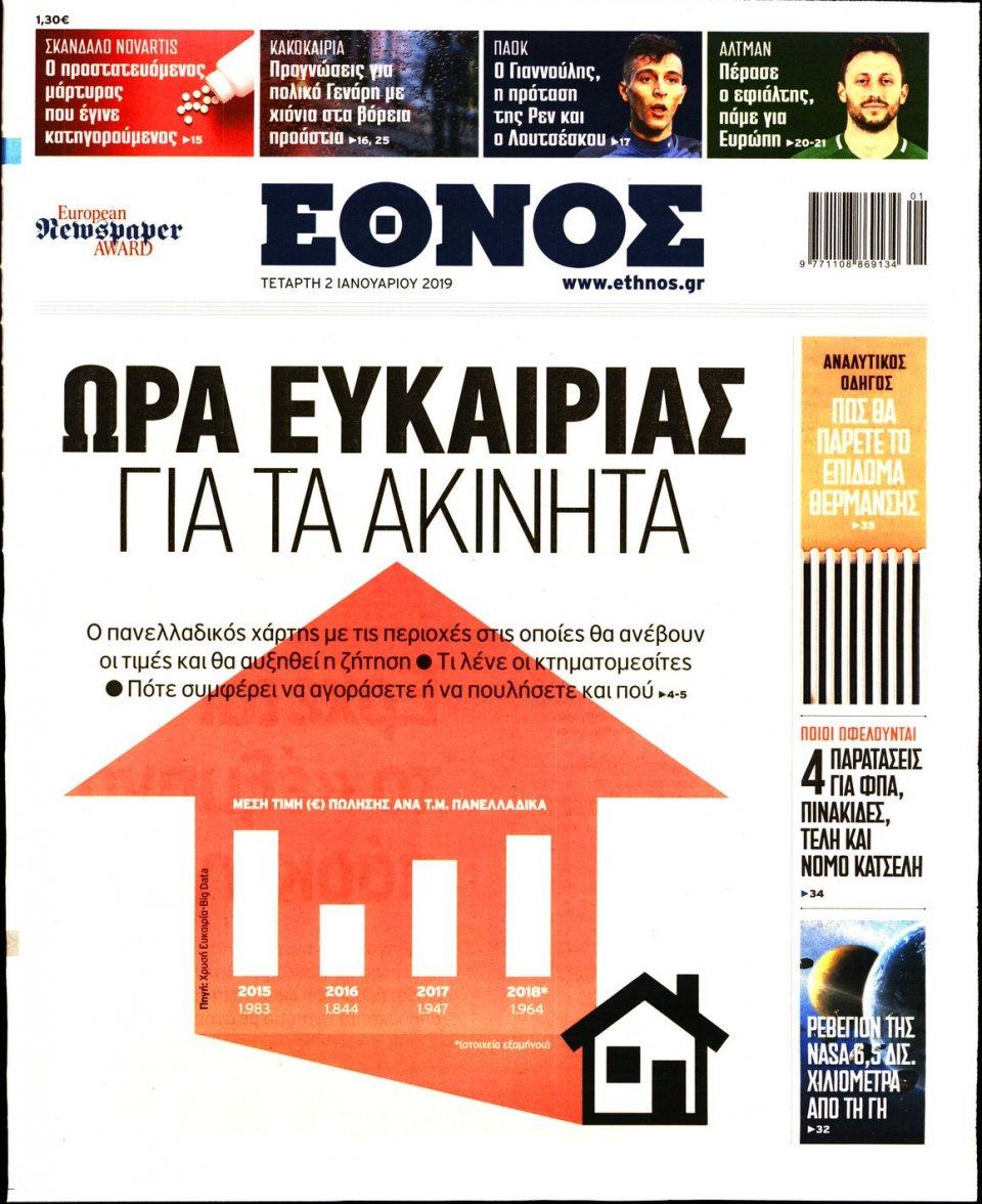 Πρωτοσέλιδο Εφημερίδας - ΕΘΝΟΣ - 2019-01-02