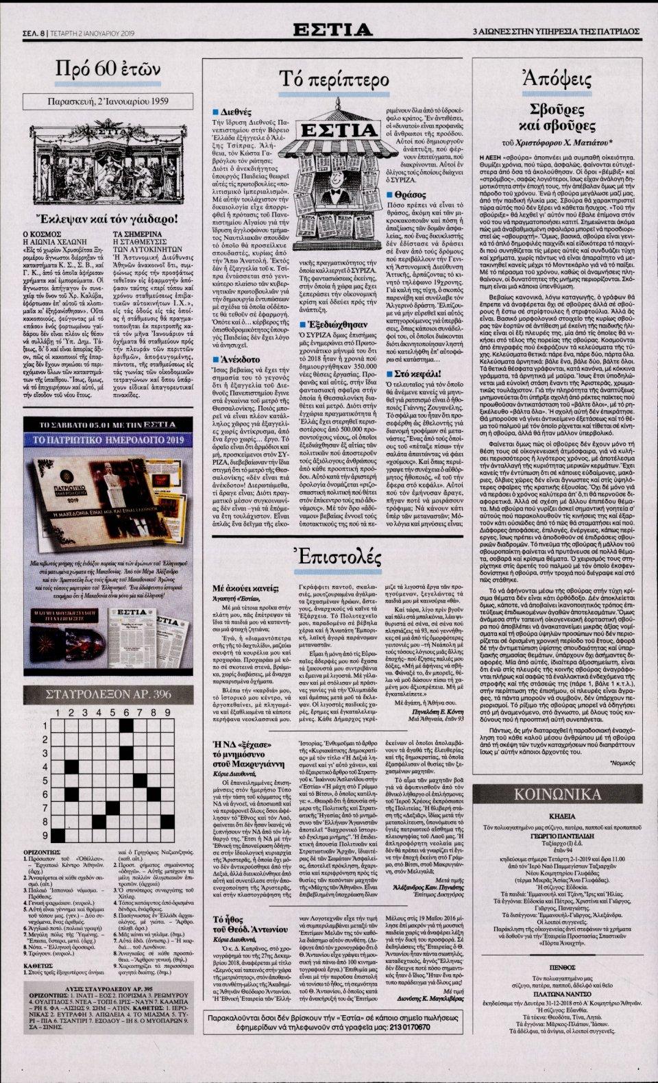 Οπισθόφυλλο Εφημερίδας - ΕΣΤΙΑ - 2019-01-02