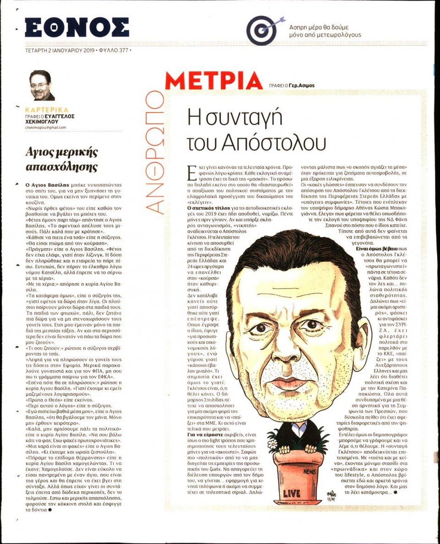 Οπισθόφυλλο Εφημερίδας - ΕΘΝΟΣ - 2019-01-02