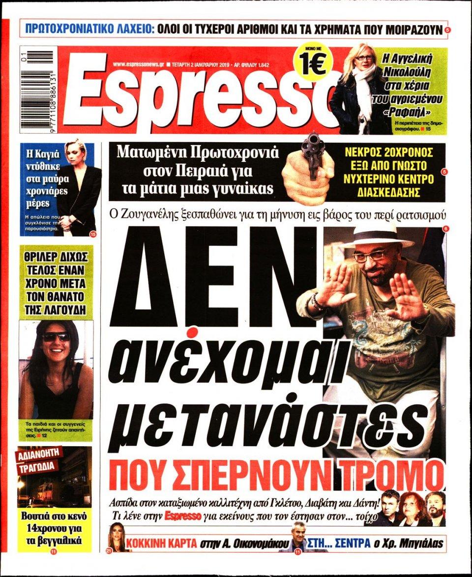 Πρωτοσέλιδο Εφημερίδας - ESPRESSO - 2019-01-02