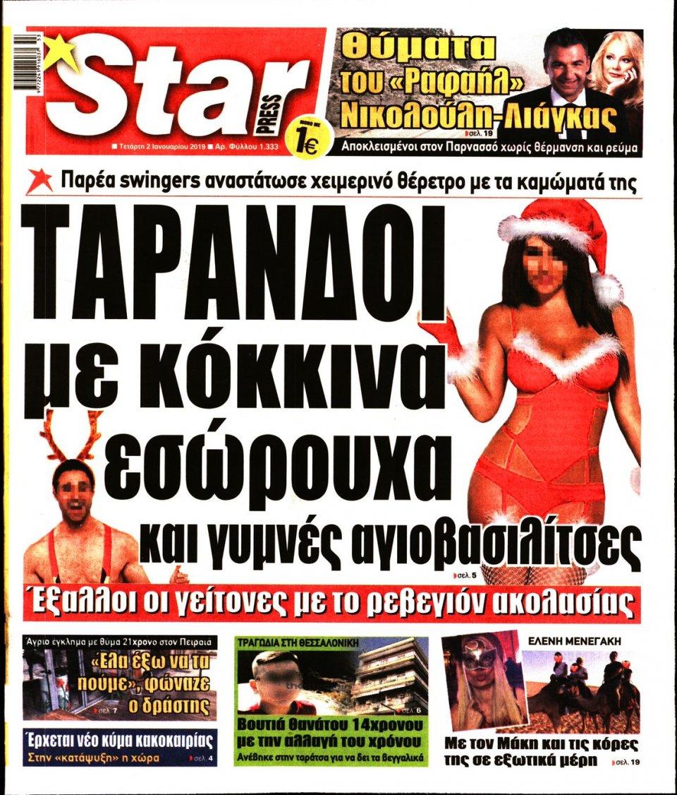 Πρωτοσέλιδο Εφημερίδας - STAR PRESS   - 2019-01-02