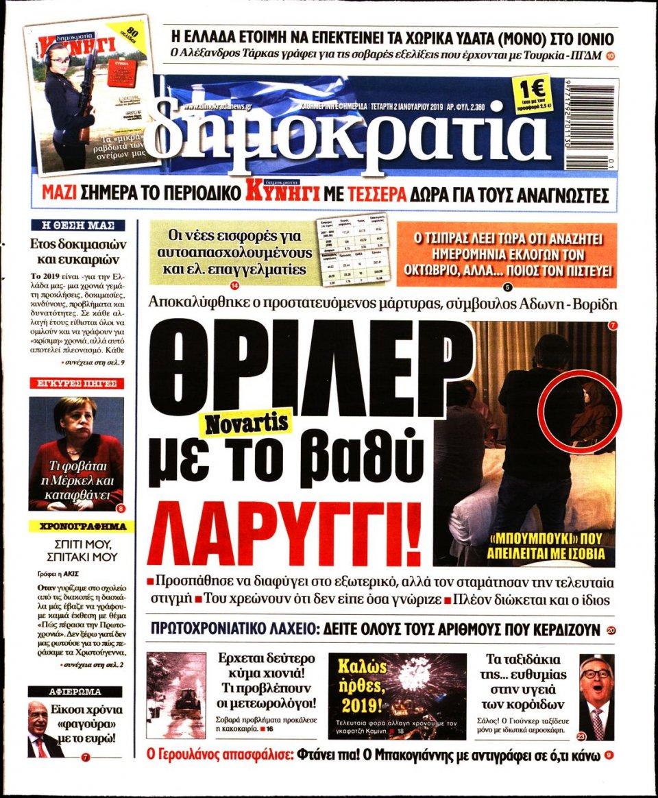 Πρωτοσέλιδο Εφημερίδας - ΔΗΜΟΚΡΑΤΙΑ - 2019-01-02