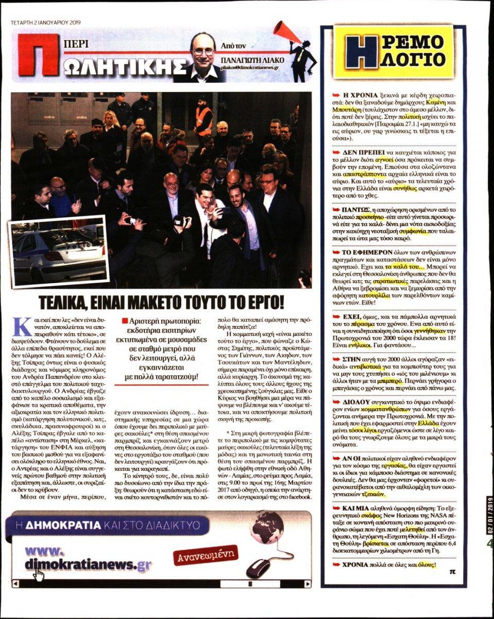 Οπισθόφυλλο Εφημερίδας - ΔΗΜΟΚΡΑΤΙΑ - 2019-01-02