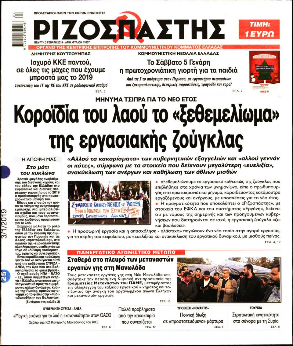 Πρωτοσέλιδο Εφημερίδας - ΡΙΖΟΣΠΑΣΤΗΣ - 2019-01-03
