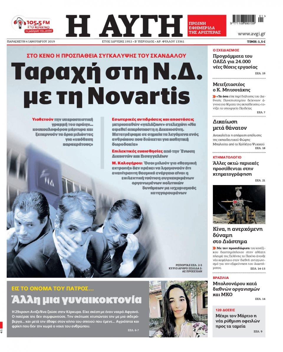 Πρωτοσέλιδο Εφημερίδας - ΑΥΓΗ - 2019-01-04