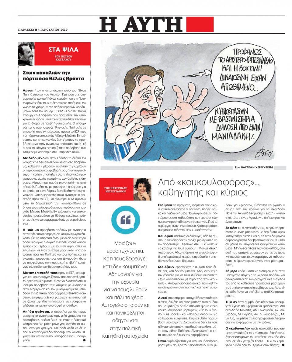 Οπισθόφυλλο Εφημερίδας - ΑΥΓΗ - 2019-01-04