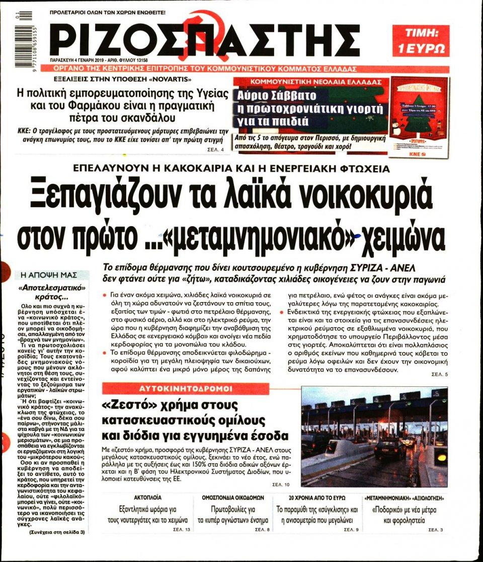 Πρωτοσέλιδο Εφημερίδας - ΡΙΖΟΣΠΑΣΤΗΣ - 2019-01-04