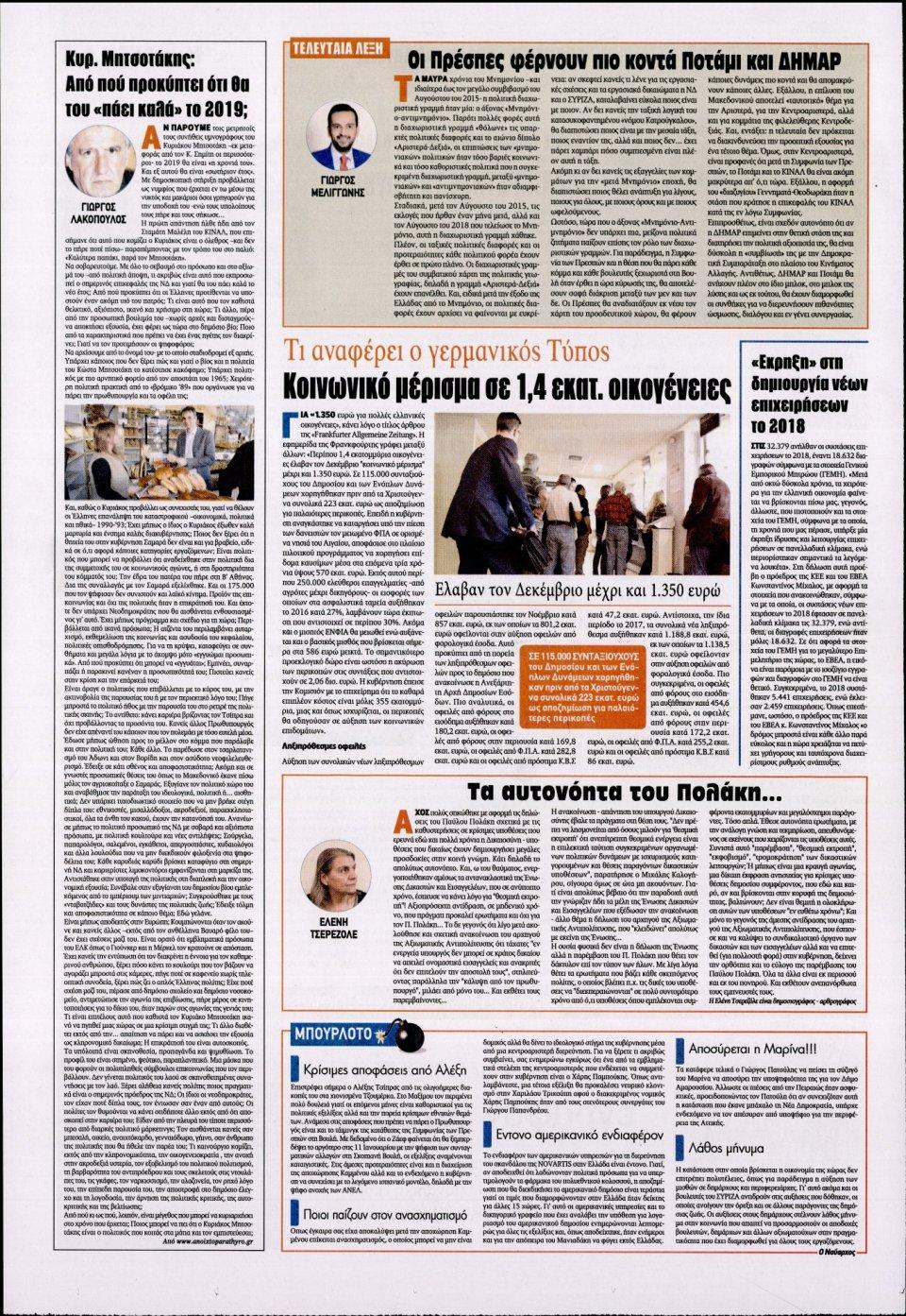 Οπισθόφυλλο Εφημερίδας - KONTRA NEWS - 2019-01-04
