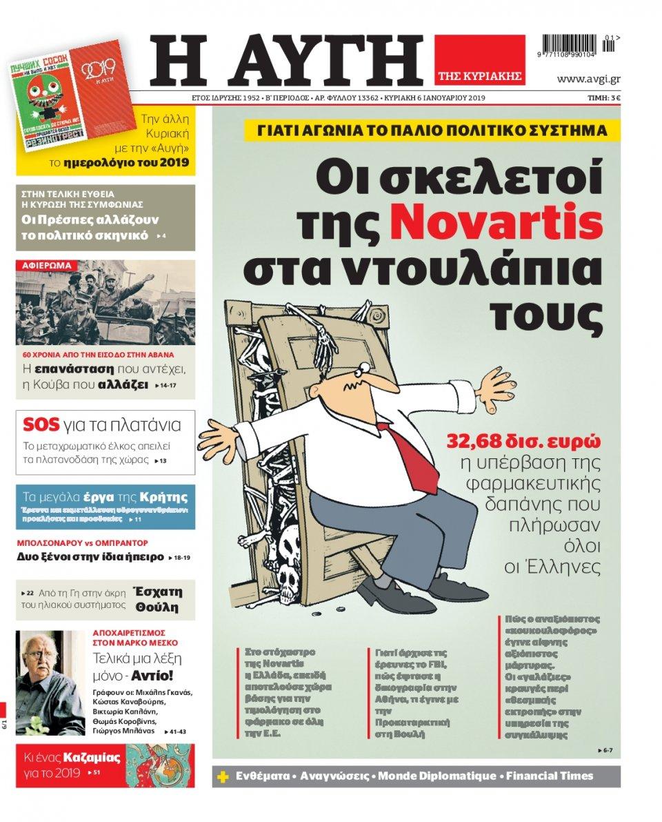 Πρωτοσέλιδο Εφημερίδας - ΑΥΓΗ ΤΗΣ ΚΥΡΙΑΚΗΣ - 2019-01-06