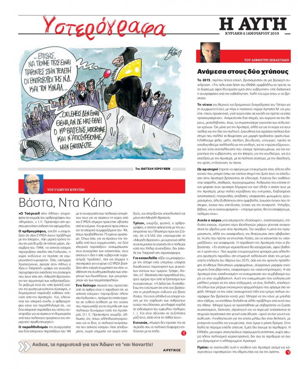 Οπισθόφυλλο Εφημερίδας - ΑΥΓΗ ΤΗΣ ΚΥΡΙΑΚΗΣ - 2019-01-06