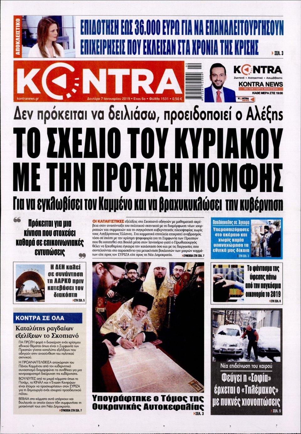 Πρωτοσέλιδο Εφημερίδας - KONTRA NEWS - 2019-01-07